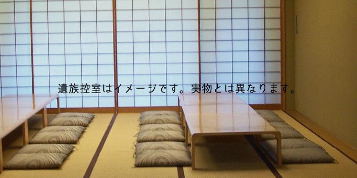 『横浜市南部斎場』遺族控室